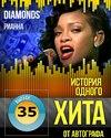 Rihanna_s100