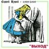 Sergey.Kuriy_Vihod_2000