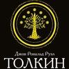 Tolkien_s100_3