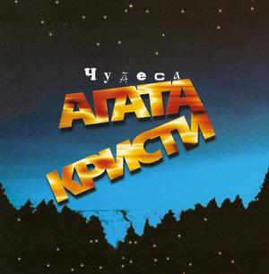 agata_09