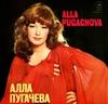 alla_pugacheva_s100_2