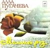 alla_pugacheva_s100_3