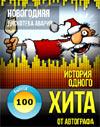 diskoteka_s100