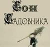 son_sadovnika