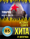 tovarish_s100