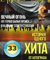 vechniy_ogon_s100