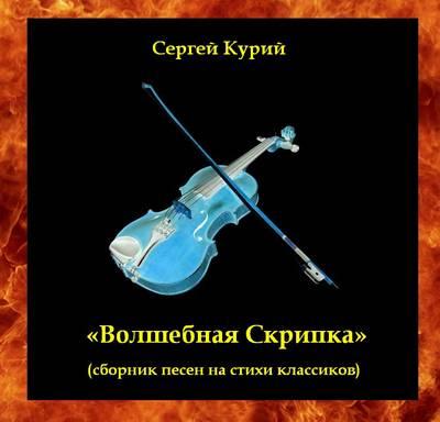volshebnaya_skripka_cover