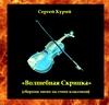 volshebnaya_skripka_cover_s100