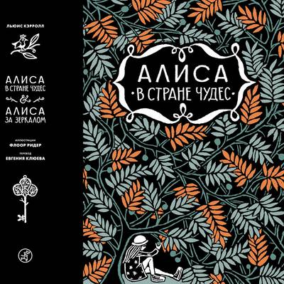 Alice_kluev_book_2