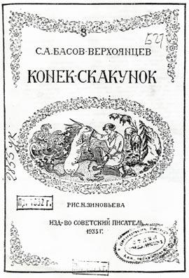ershov_23_skakunok