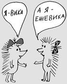 ezhik_17_ezhevika