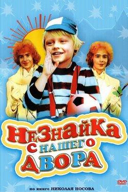 mark_minkov_03_neznayka