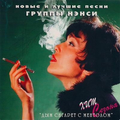 nensi_dym_sigaret_s_mentolom_1