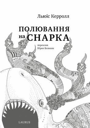 snark_lisenko_2018_1a