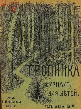 tropinka_1909_001