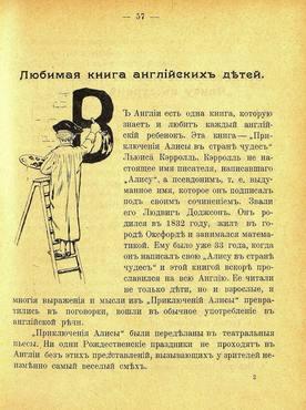 tropinka_1909_002