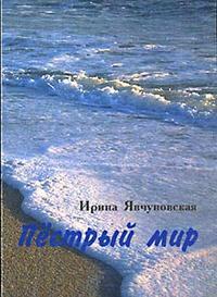 yanuchovskaya