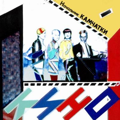 1984 - Кино - Начальник камчатки - 01