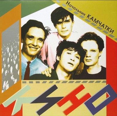 1984 - Кино - Начальник камчатки - 02u