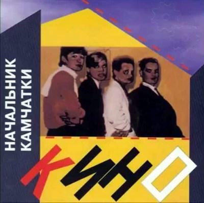 1984 - Кино - Начальник камчатки - 04