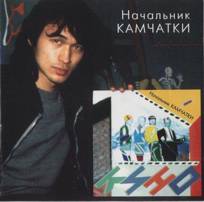 1984 - Кино - Начальник камчатки - 05