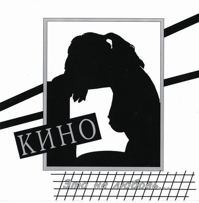 1985 - Кино - Это не любовь - 1b