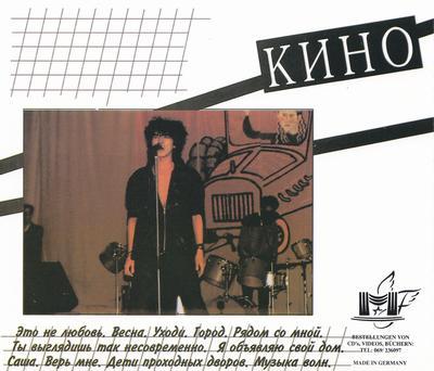 1985 - Кино - Это не любовь - 2