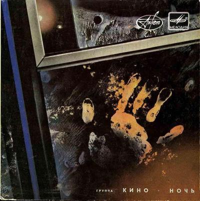 1986 - Кино - Ночь - винил - 1