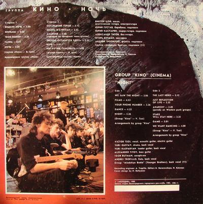 1986 - Кино - Ночь - винил - 2