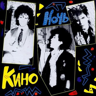 1986 - Кино - Ночь - 1