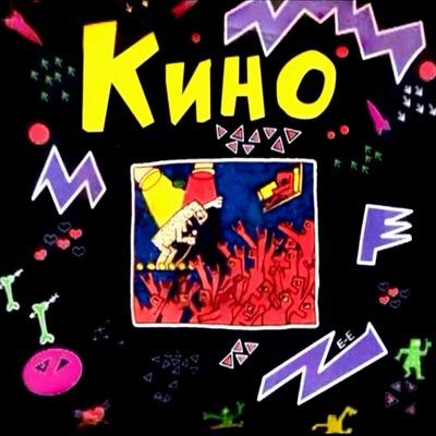 1986 - Кино - Ночь - 1b