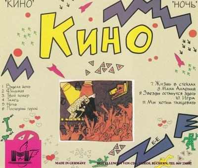 1986 - Кино - Ночь - 2