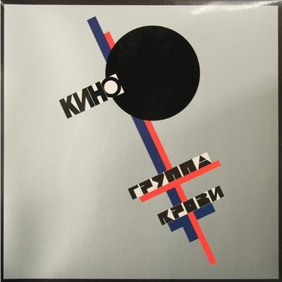 1988 - Кино - Группа Крови - винил -1