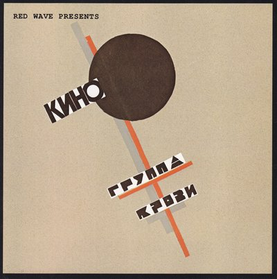 1988 - Кино - Группа Крови - 1