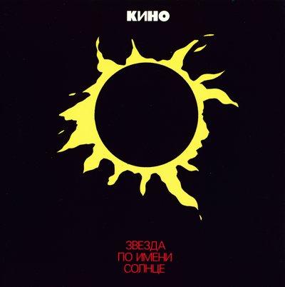 1989 - Кино - Звезда по имени Солнце - 1