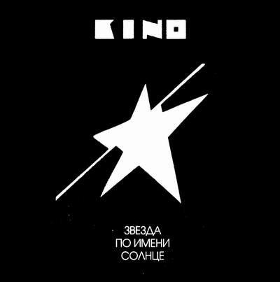 1989 - Кино - Звезда по имени Солнце - 5