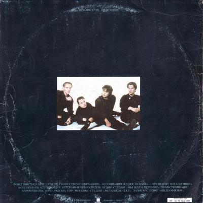 1990- Кино - Чёрный альбом -back
