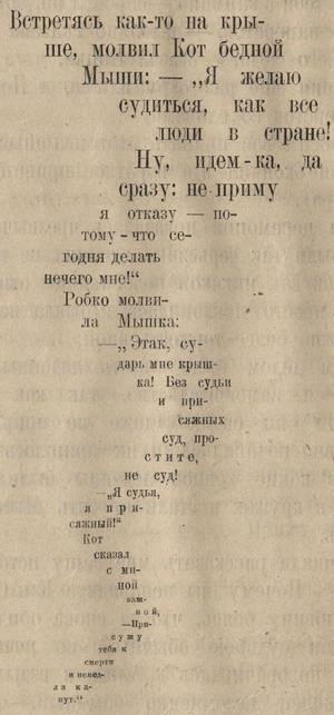 Daktil_alisa_1923_hvost