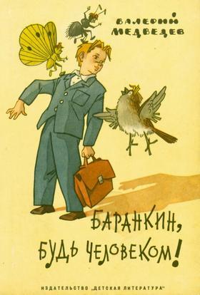 barankin_01
