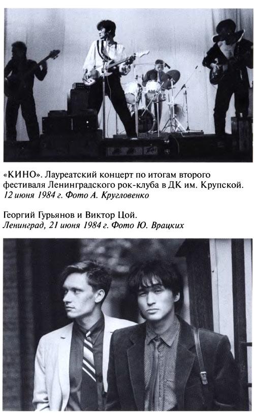 kino_1984_2