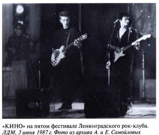kino_1987_1