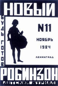 marshak_28