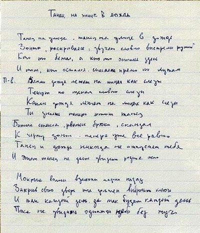 tanec_rukopis