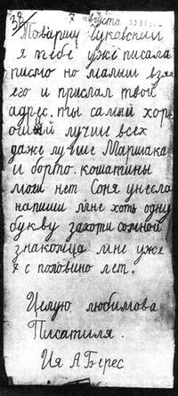 vospomin_pismo