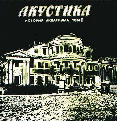 1982_akustika_1
