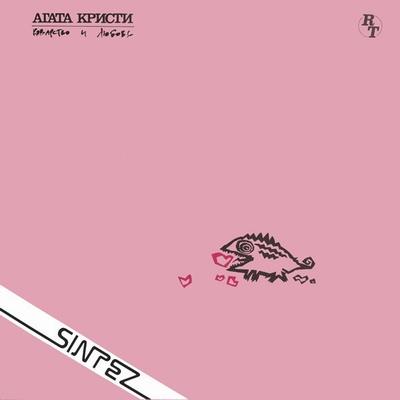 1989-Агата-Кристи-Коварство-и-любовь-винил1