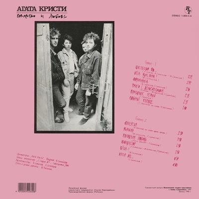 1989-Агата-Кристи-Коварство-и-любовь-винил2
