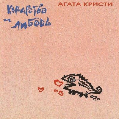 1989-Агата-Кристи-Коварство-и-любовь-1