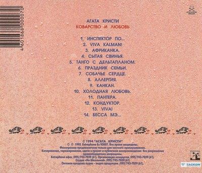 1989-Агата-Кристи-Коварство-и-любовь-3