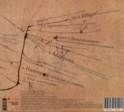 1989-Агата-Кристи-Коварство-и-любовь-4b